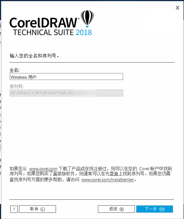 CorelDRAW GraphicsSuite 2018 x64/x32 中文直装破解版