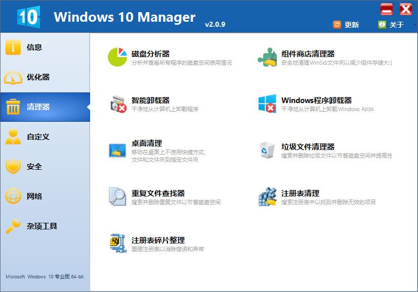 Win10优化软件 Windows 10 Manager v3.0.4 中文破解版
