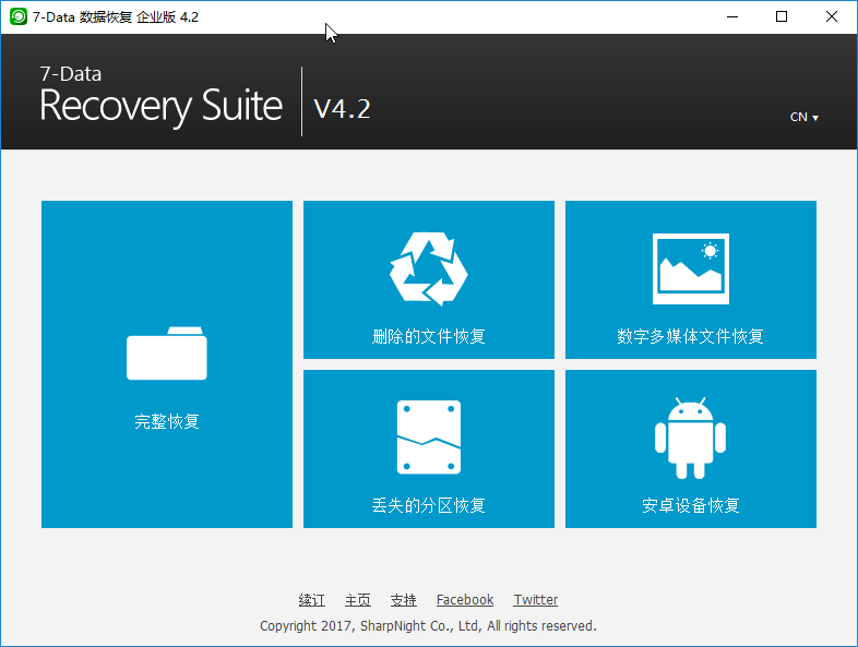 数据恢复软件 7-Data Recovery v4.4.0 企业破解版