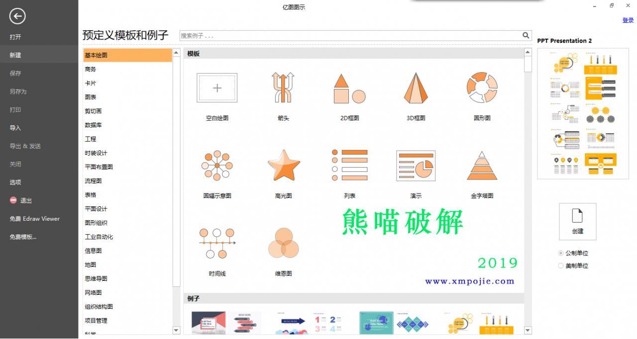 亿图图示Edraw Max v9.4 中文破解版