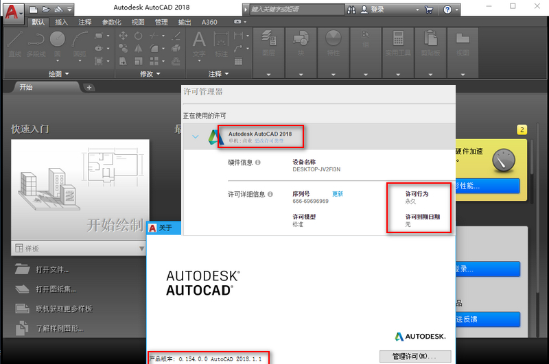 Autodesk AutoCAD V2018 中文破解版 注册机