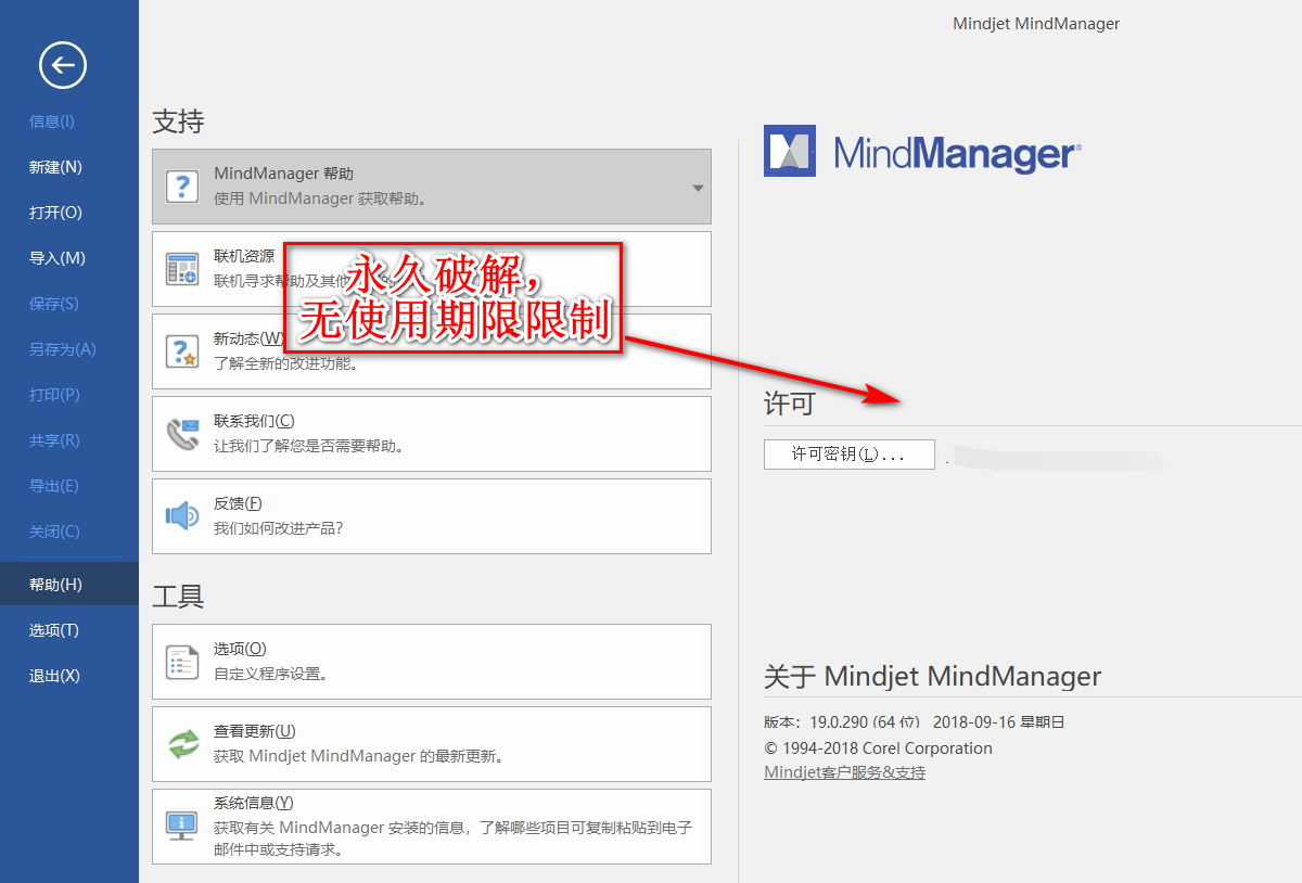 Mindjet MindManager 2019 思维导图「19.1.197」中文破解版