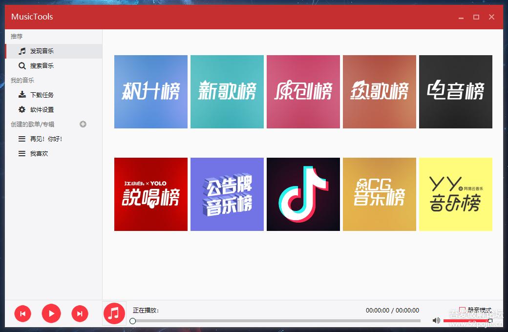 MusicTools—一键下载QQ/网易云音乐付费无损歌曲的神器