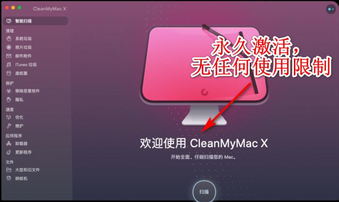 CleanMyMac X 4.3.0 for mac 中文破解版 Mac上最实用的的系统清理工具