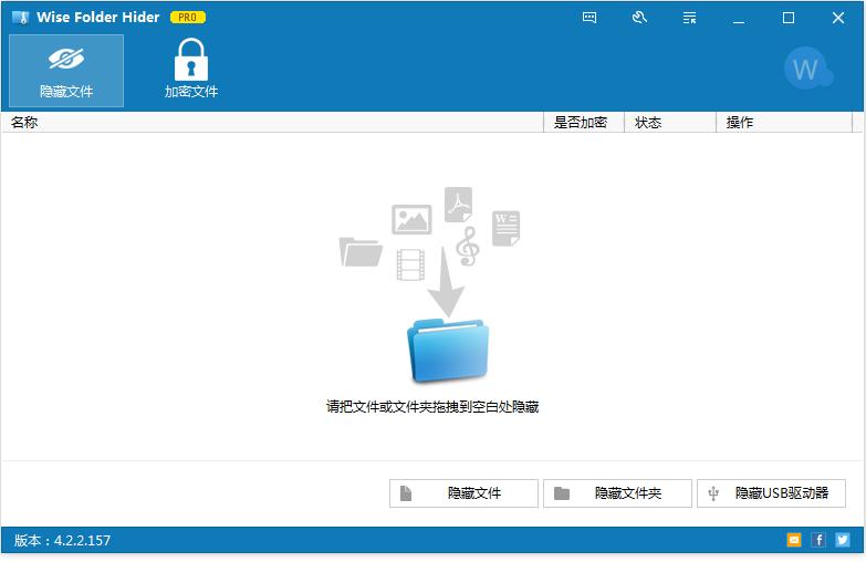 文件夹隐藏加密工具Wise Folder Hider Pro v4.2.5中文破解版