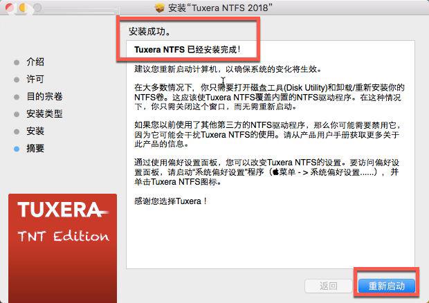 全网唯一的破解版Tuxera NTFS for Mac 2018中文破解版-Mac磁盘管理和修复工具