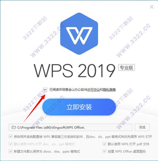 办公软件WPS Office 2019 V11.8.2 专业增强版