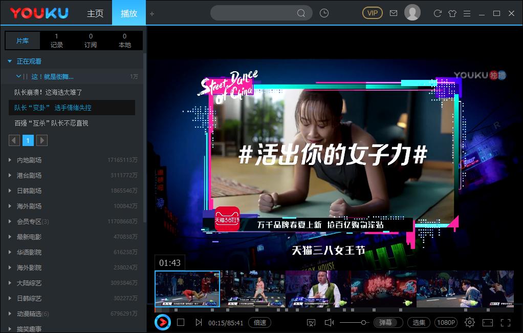 优酷视频PC客户端 v7.7.0.116 VIP去广告优化绿色便携版