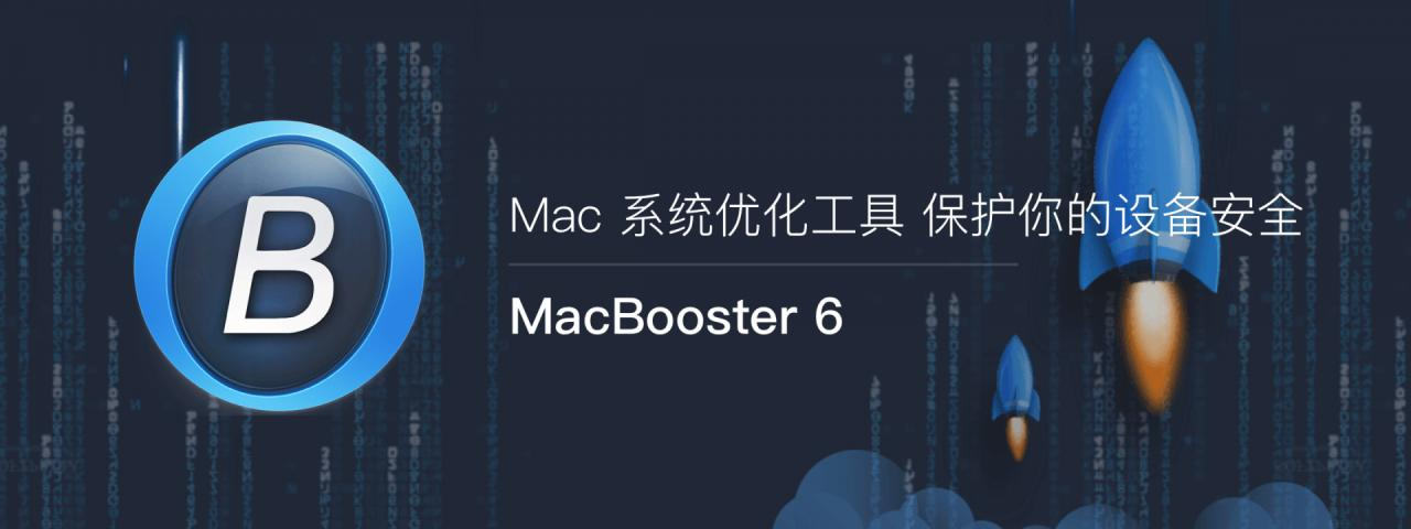 MacBooster V7.2.2 for mac 破解版 高效的系统安全扫描和垃圾清理工具