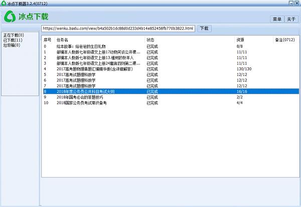 冰点文库下载器(免积分下载百度文档) V3.2.7 特别版