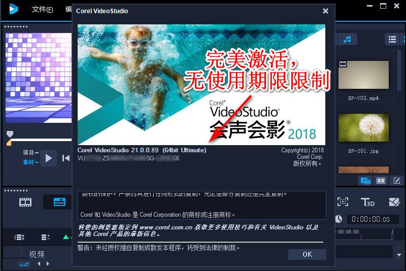 会声会影2018旗舰版v21.4.0.165 完整中文破解版 注册机+序列号