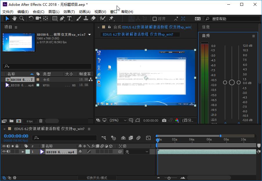 Adobe After Effects CC 2018 v15.1.2 特别中文破解版