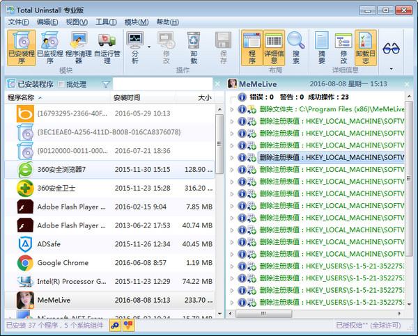 强力卸载工具Total Uninstall 6.27.0 中文特别绿色版