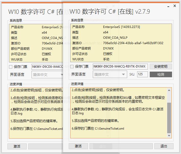 WIN10数字许可激活C#版 3.5.0 Windowx40 永久激活工具