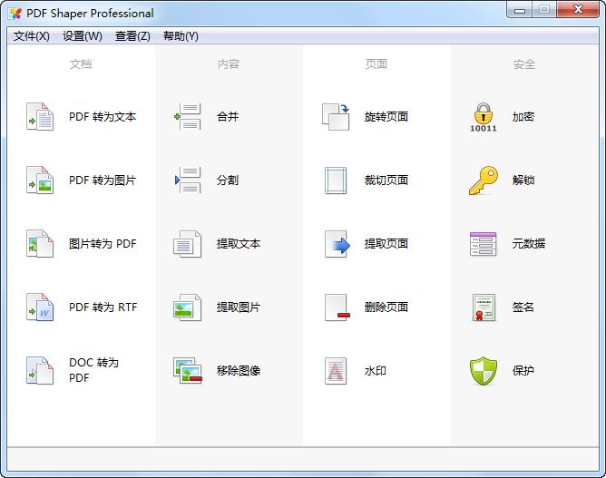 PDF编辑软件 PDF Shaper Professional v8.9 中文破解版