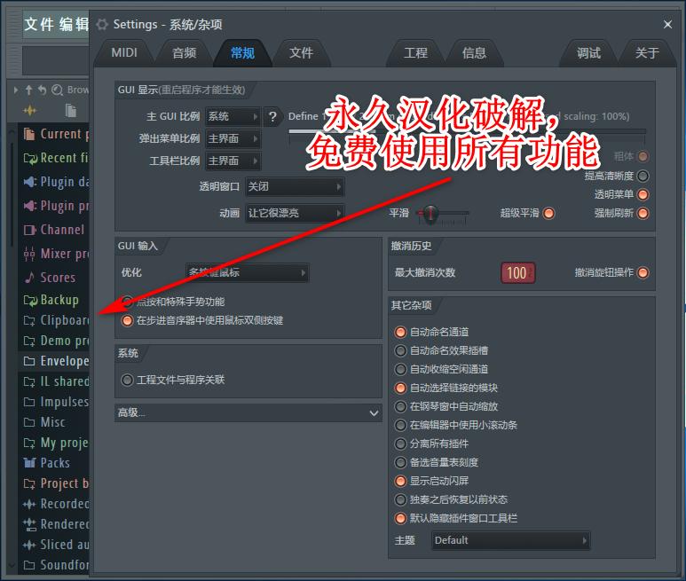 水果音乐制作软件FL STUDIO V20.1.2.877中文直装破解版 汉化版