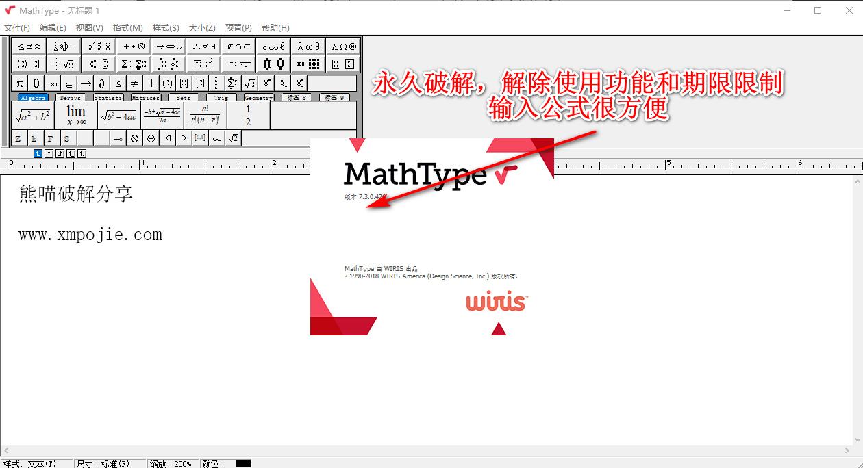 数学公式编辑器 MathType v7.4.1.458 直装中文破解版 序列号