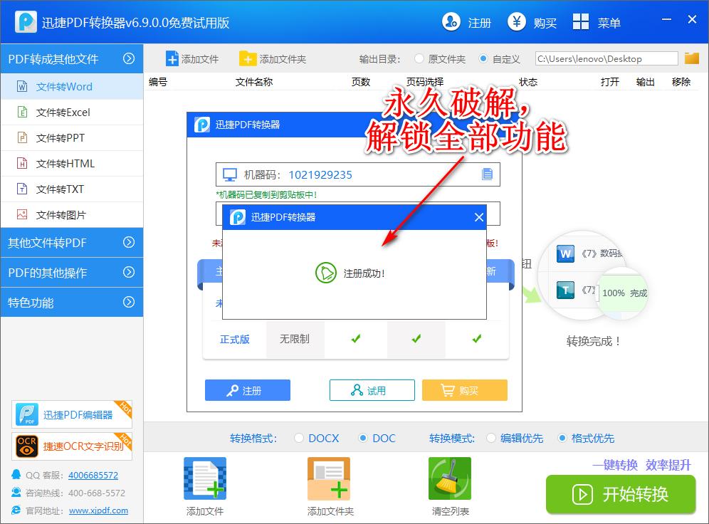 迅捷PDF转换器 中文破解版 注册机