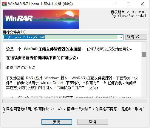 经典解压缩软件 WinRAR v5.71 beta 2 烈火汉化版
