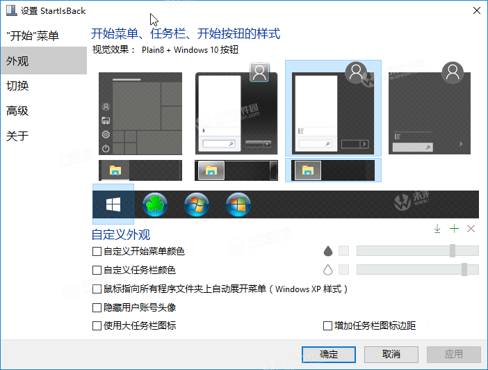 Win10开始菜单增强工具 Stardock Start10 v1.70 中文破解版