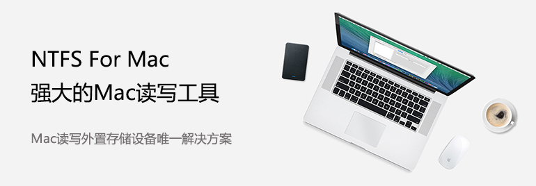 Paragon NTFS v15.4.44  for mac 中文破解版 Mac上NTFS分区的必备工具