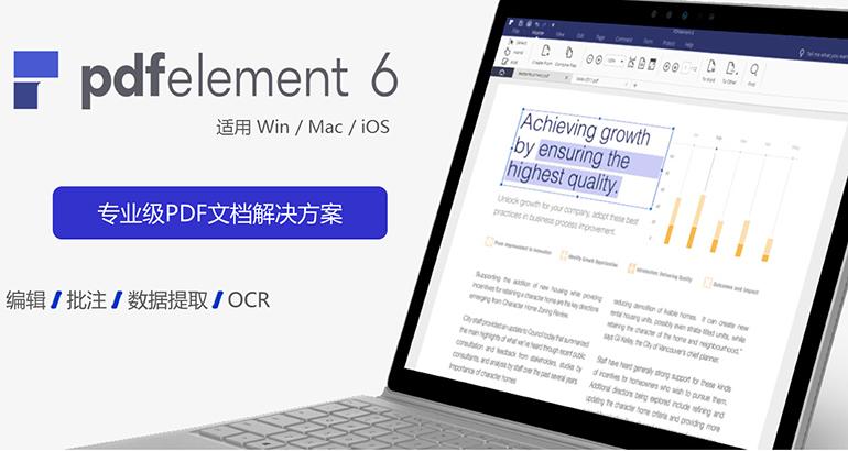 万兴PDF编辑器 Wondershare PDFelement v6.8.9.4193 中文破解版