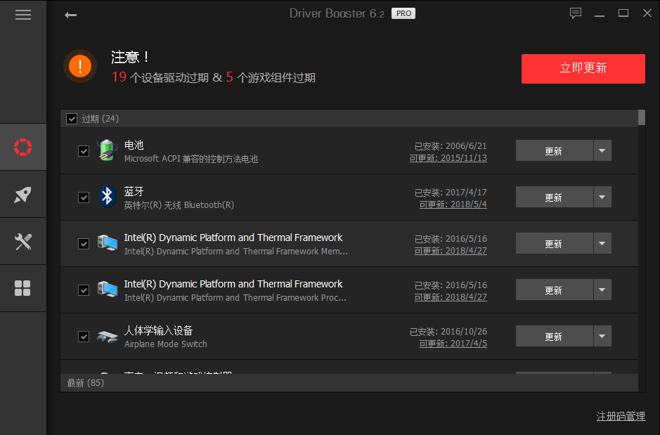 IObit Driver Booster Pro v6.2.0.200 硬件驱动更新软件