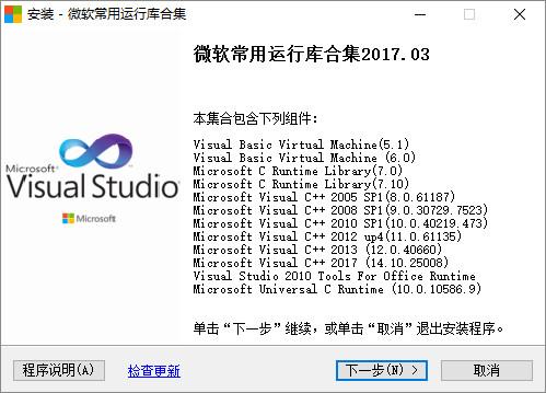 微软常用运行库合集 2019.04.24