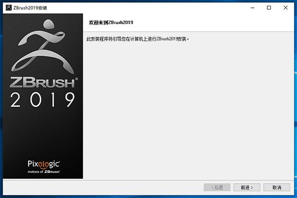 ZBrush 2019破解版