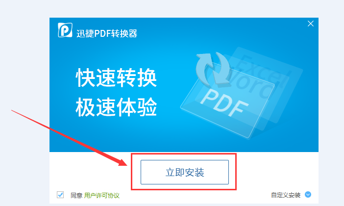 PDF分割软件好用——迅捷PDF转换器| 迅捷PDF转换器