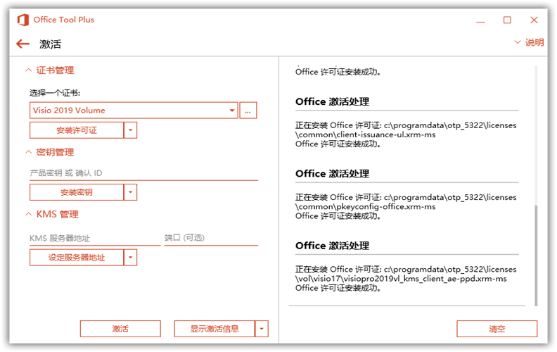 Office-Tool-Plus-04