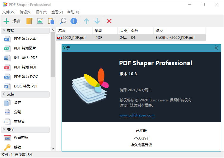 Burnaware's PDF Shaper Pro,PDFShaper专业版,万能PDF工具箱,PDF转换器,PDF分割器,PDF合并工具,PDF提取工具,PDF转换word,PDF转换图像,pdf签名工具,pdf密码设置