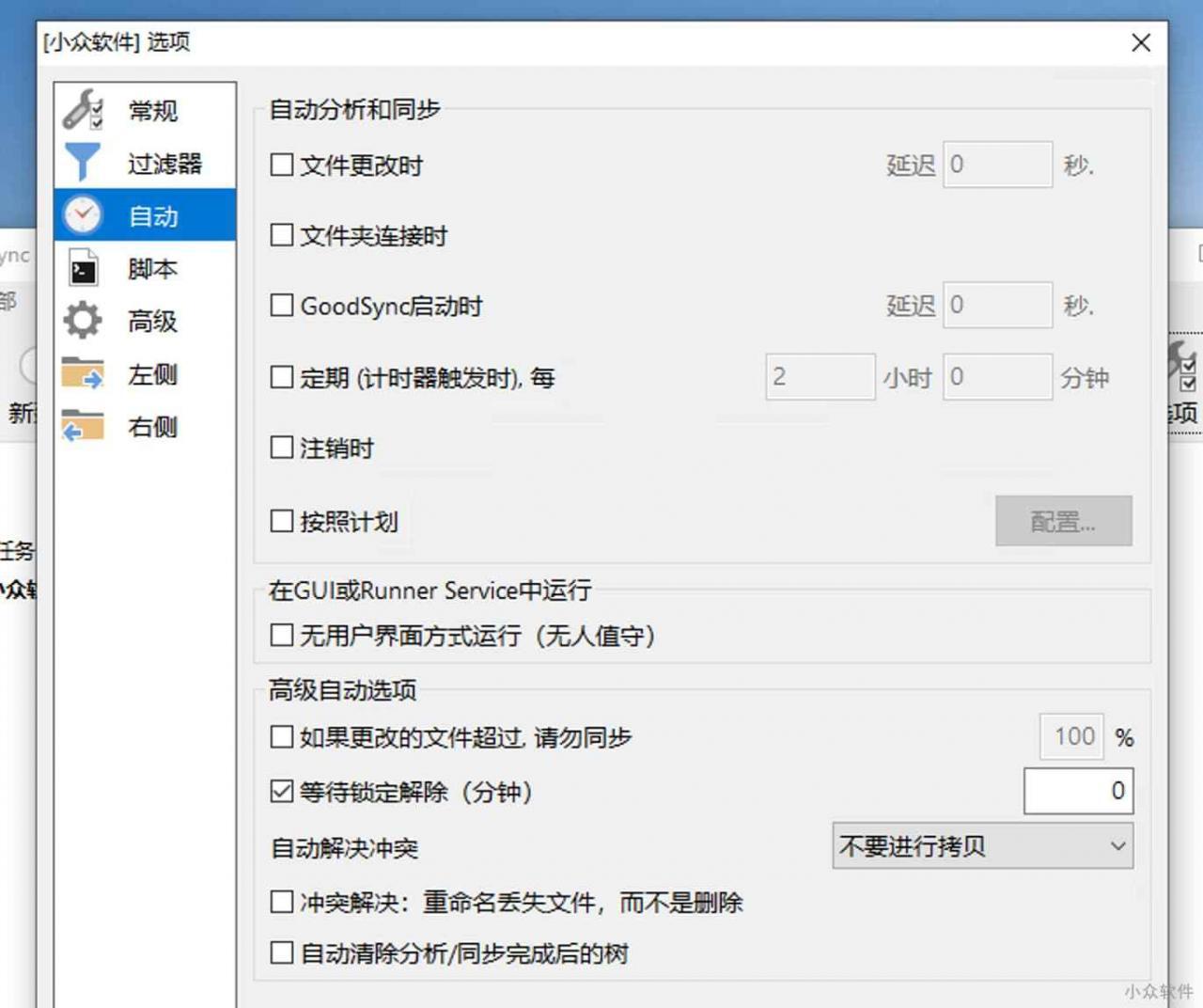 文件同步工具 GoodSync 限免又来了,这货到底有什么用? 3
