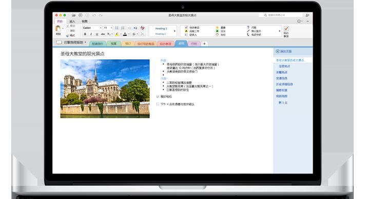 一台显示有 OneNote for Mac 中打开的笔记本的 MacBook。