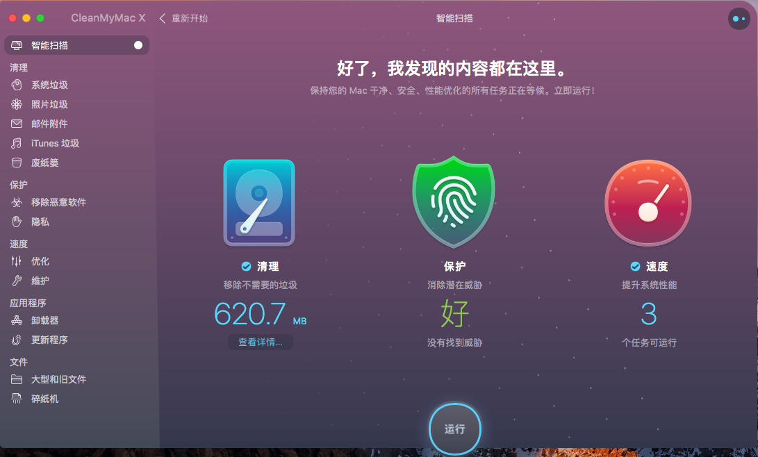 CleanMyMac-X-4