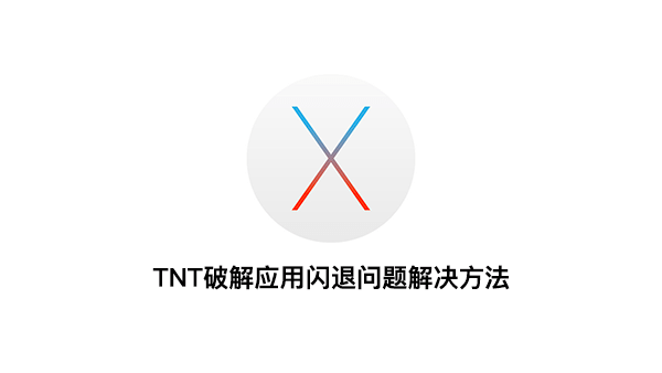 解决TNT破解的Mac应用无法运行问题的方法