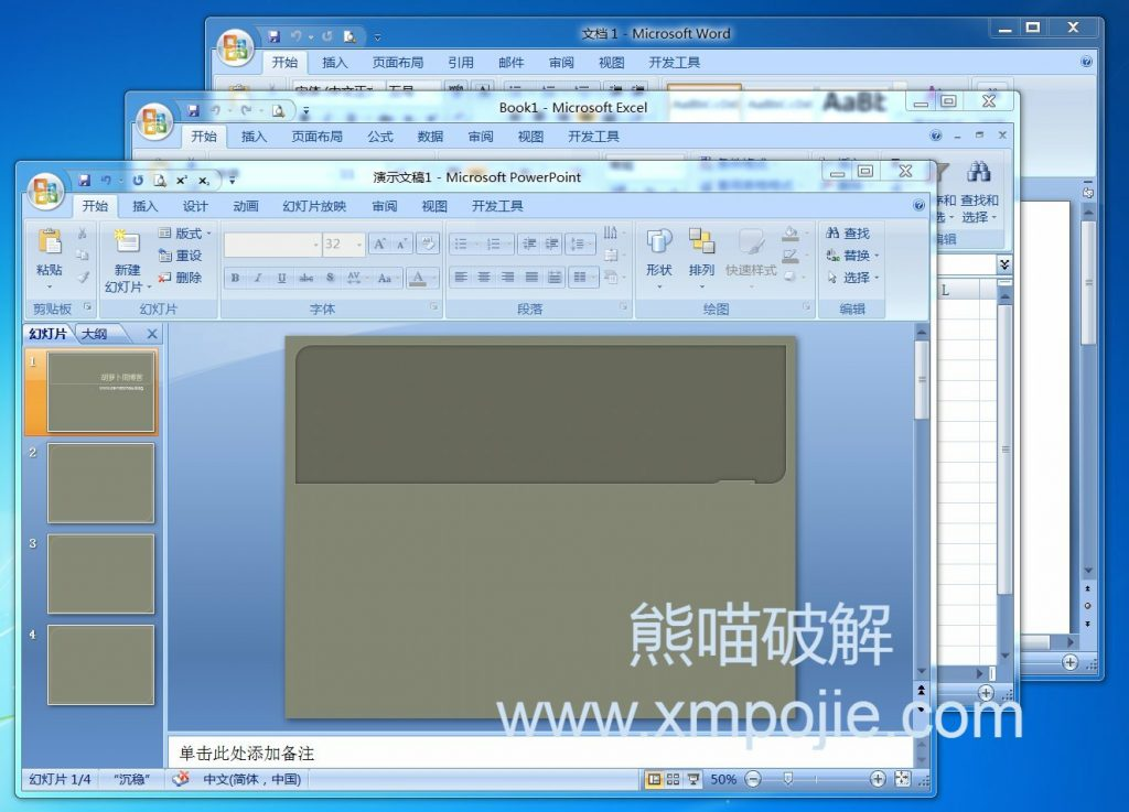 microsoft office 2010 英文 破解 版 下载