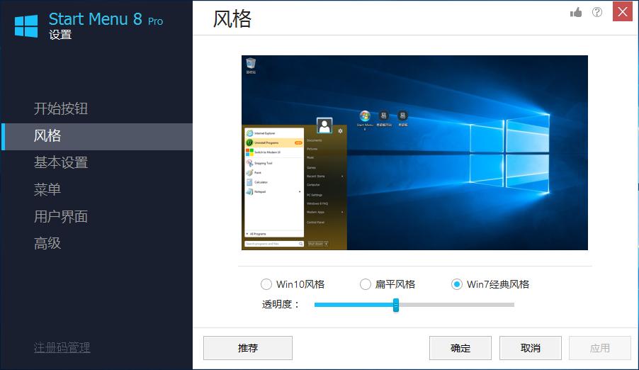 Win10开始菜单,IObit Start Menu 8 Pro,Start Menu 8 Pro破解版,自定义菜单,经典开始菜单