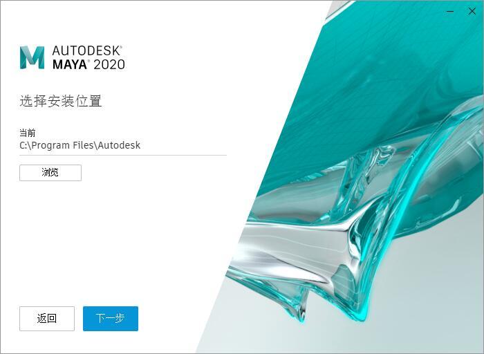 Autodesk Maya 2020 64位中文破解版 附安装激活教程