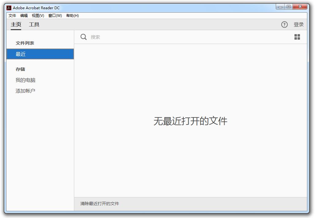 pdf阅读器 百度网盘_PDF阅读器 Adobe Acrobat Reader DC 2020 v2020.006.20042 多国语言版