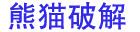 熊猫破解|最全的Win/Mac软件分享站,科学软件,优质软件首发站