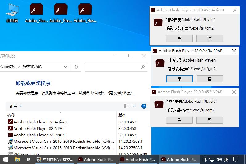 AdobeFlashPlayer,flash插件,Flash模块,flash控件,无视flash锁区,浏览器动画插件/PPAPI Flash网页插件